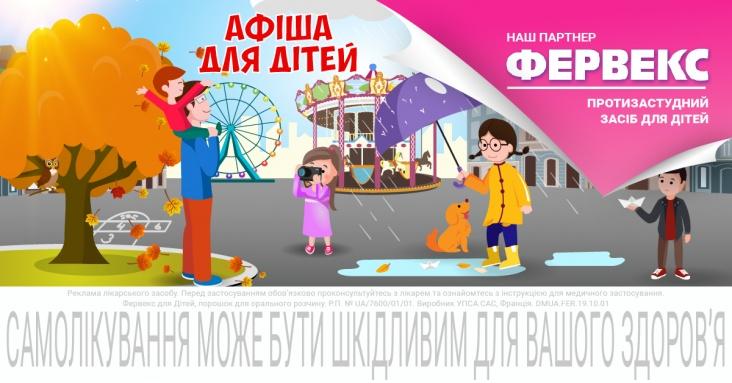 Афиша развлечений для детей в Кривом Роге на 16-17 ноября