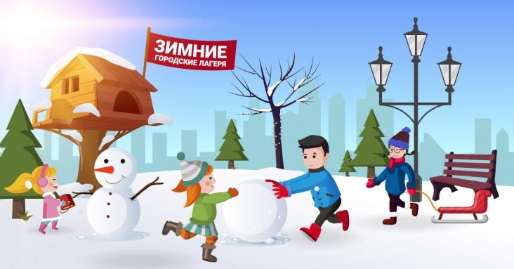 Зимние каникулы в Кривом Роге