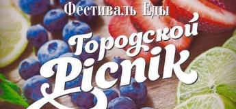Городской Picnik - главный фестиваль еды в Харькове!