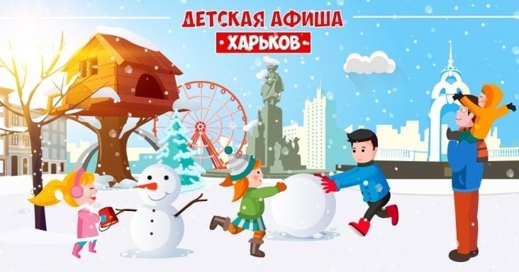 Афиша развлечений для детей и всей семьи в Харькове