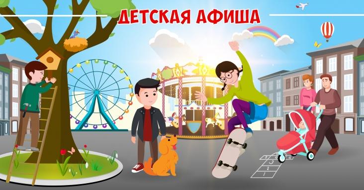 Афиша развлечений для детей и всей семьи в Запорожье