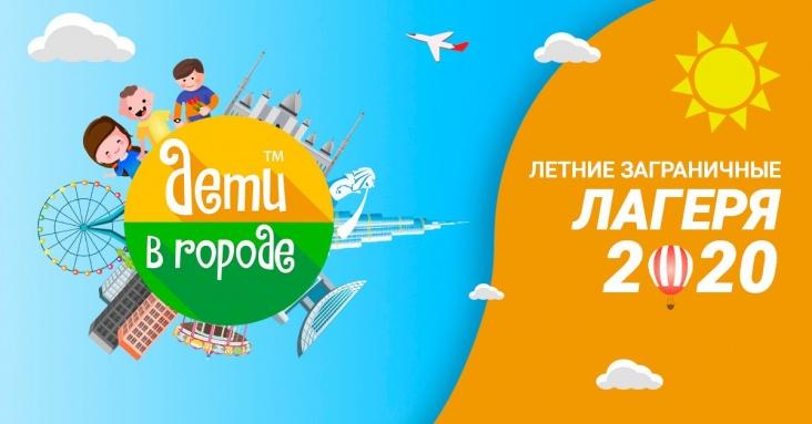 Летние заграничные лагеря 2020