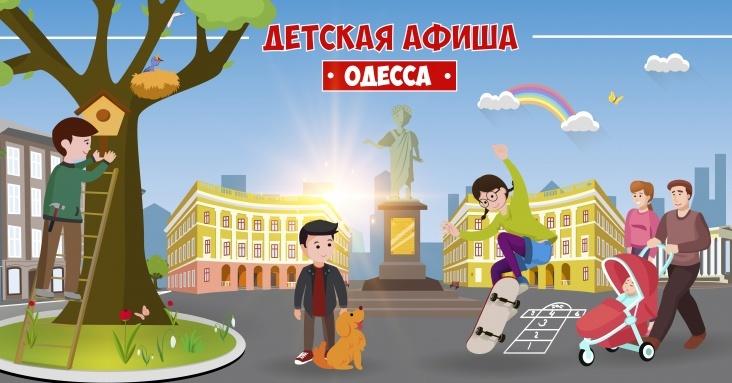 Афиша идей для детей