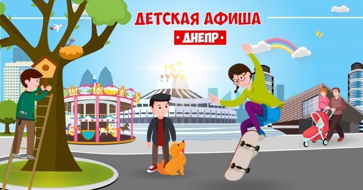 Афиша онлайн развлечений для детей и всей семьи в Днепре