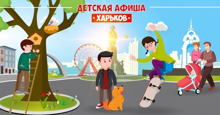 Афиша онлайн занятий для детей в Харькове