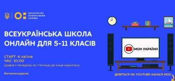 Всеукраинская школа онлайн: расписание видео-уроков для учеников 5-11 классов