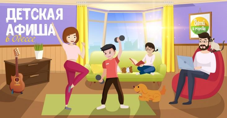 Афиша интересных идей для детей