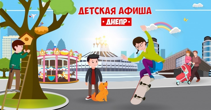Афиша идей и занятий для детей в Днепре