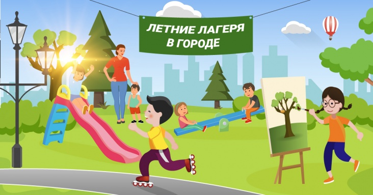 Летние каникулы в Днепре и Днепропетровской области<br>