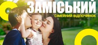 Заміський сімейний відпочинок під Києвом