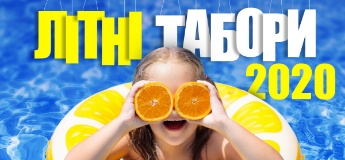 Дитячі літні табори 2020
