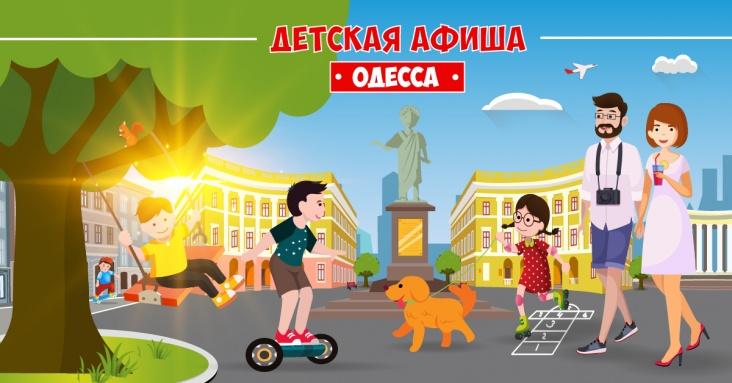 Афиша интересных идей для всей семьи в Одессе