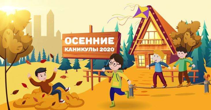 Осенние каникулы 2020