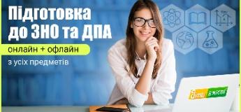 Підготовка до ЗНО та ДПА онлайн + офлайн з усіх предметів