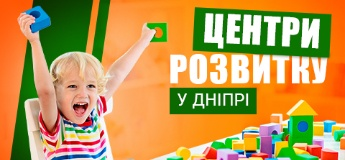 Центри розвитку для дітей у Дніпрі (позакласне навчання)