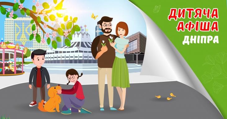 Афіша розваг для дітей та всієї родини на 8-10 травня у Дніпрі