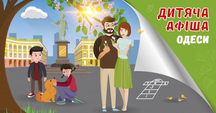 Афіша ідей та занять для дітей на в Одесі
