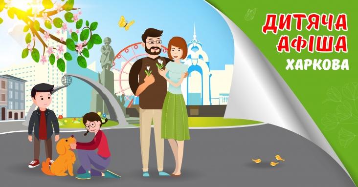Афіша розваг для дітей та всієї родини у Харкові