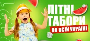 Дитячі літні табори 2021