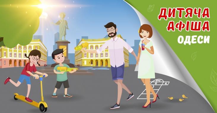 Афіша ідей та занять для дітей в Одесi