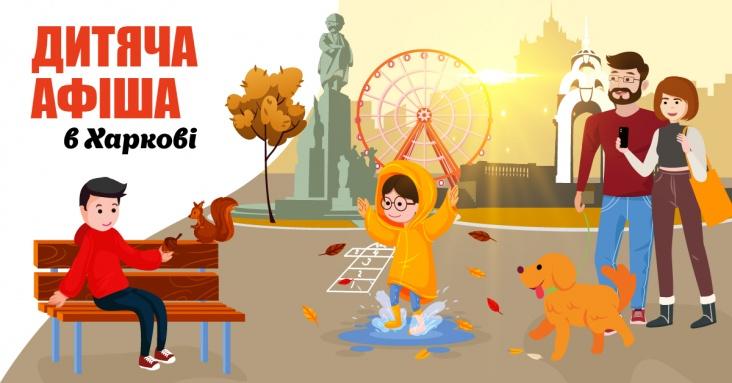 Афіша розваг для дітей та всієї родини у Харкові<br><br>