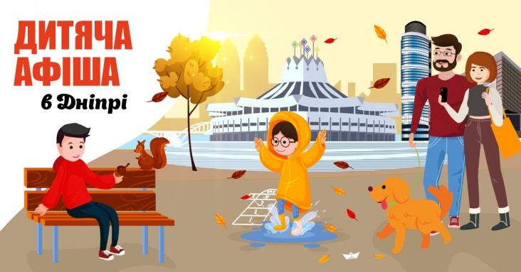 Афіша розваг для дітей та всієї родини у Дніпрі
