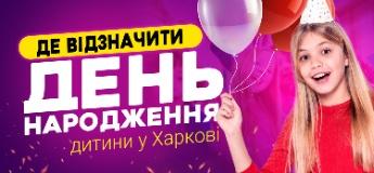 Де відзначити день народження дитини у Харкові: добірка локацій 2021