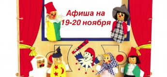Детская театральная афиша на 19-20 ноября