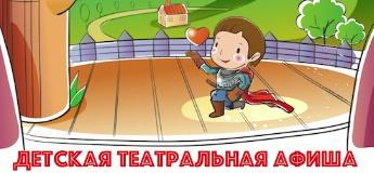 Театральная афиша Кривого Рога для детей на 28-29 января