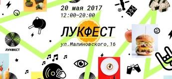 Фестиваль еды «Лукфест»
