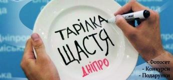 Молодіжна акція «Биття посуду «Тарілка щастя»