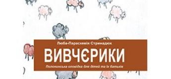 """""""Вивчєрики: полонинська оповідка для дітей та їхніх батьків"""". БараБука радить"""