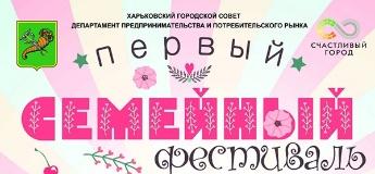 В Харькове пройдет «Первый семейный фестиваль»