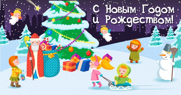 Рождественская афиша развлечений для детей и всей семьи в Кривом Роге