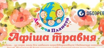 Афіша травня в  Дитячій Планеті