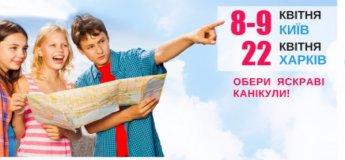 KidsCampFest 2017 Харьков