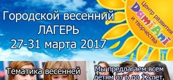Городской весенний лагерь для детей 6-12 лет