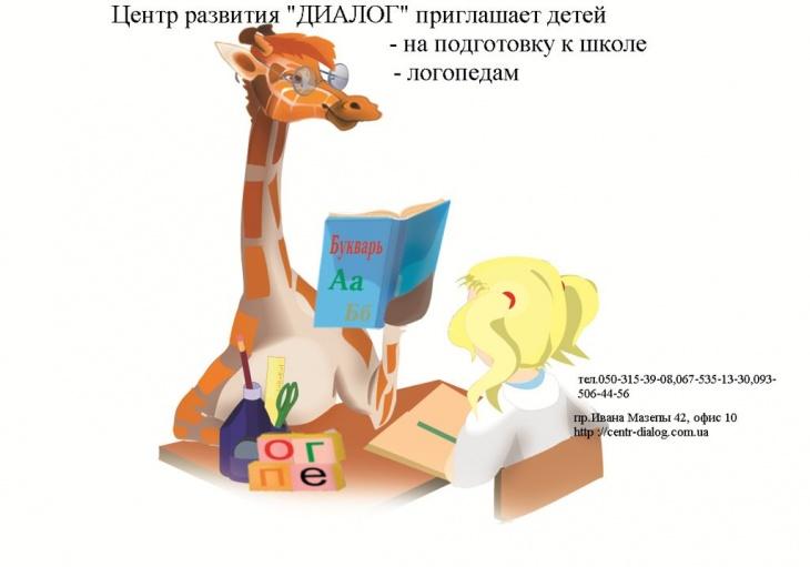 Занятия с логопедом-дефектологом и подготовка детей к школе