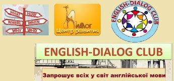 Захоплюючий світ англійської разом із ENGLISH-DIALOGCLUB