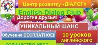 10 бесплатных уроков изучения английского языка   для взрослых ( 17+)