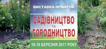 Выставка-ярмарка «Садоводство и огородничество - 2017» - 16-18 марта 2017 года