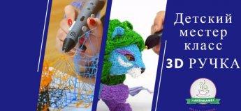 Мастер класс по рисованию 3D-ручкой от 3D Genius