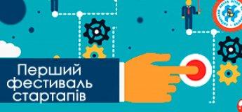 Фестиваль стартапів - Сlass ідея