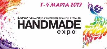 XXV Міжнародна виставка рукоділля та хобі HANDMADE-Expo
