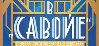 "Бал в ""Савойе"" в Театре музкомедии"