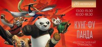 Кунг-Фу Панда. Інтерактивна вистава для дітей