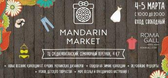 Весенний MANDARIN Market