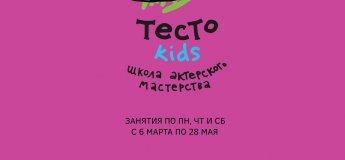 Школа актерского мастерства «ТЕСТО Kids»набирает новые курсы!