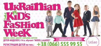 Ukrainian kids fashion week в Днепре