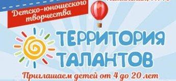 """Детский фестиваль """"Территория Талантов"""""""